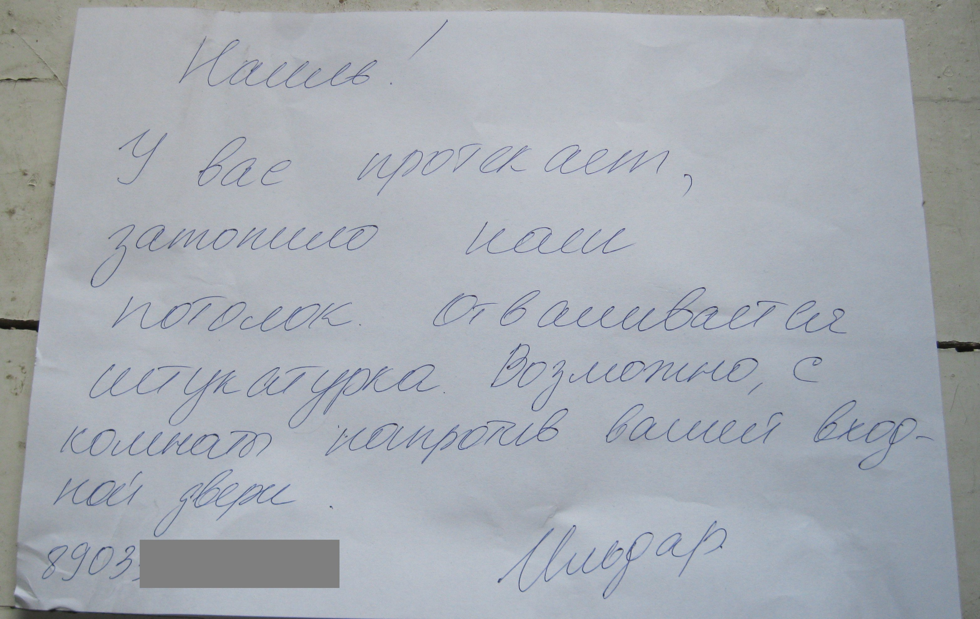 Russian Handwriting Russian students still have to