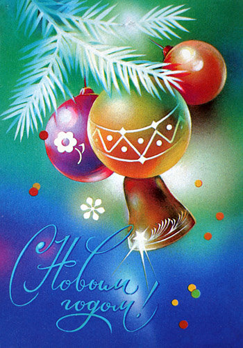 Picture of ornaments with 'Happy New Year' on card